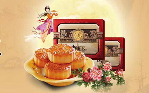 庆秋圆月饼
