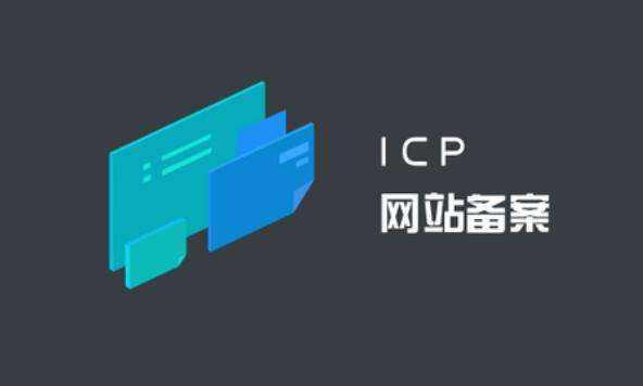 山西省网站备案有关问题解答_ICP/IP地址/域名信息备案
